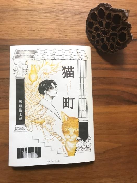 架空装丁第2弾、萩原朔太郎「猫町」_f0228652_21500013.jpeg