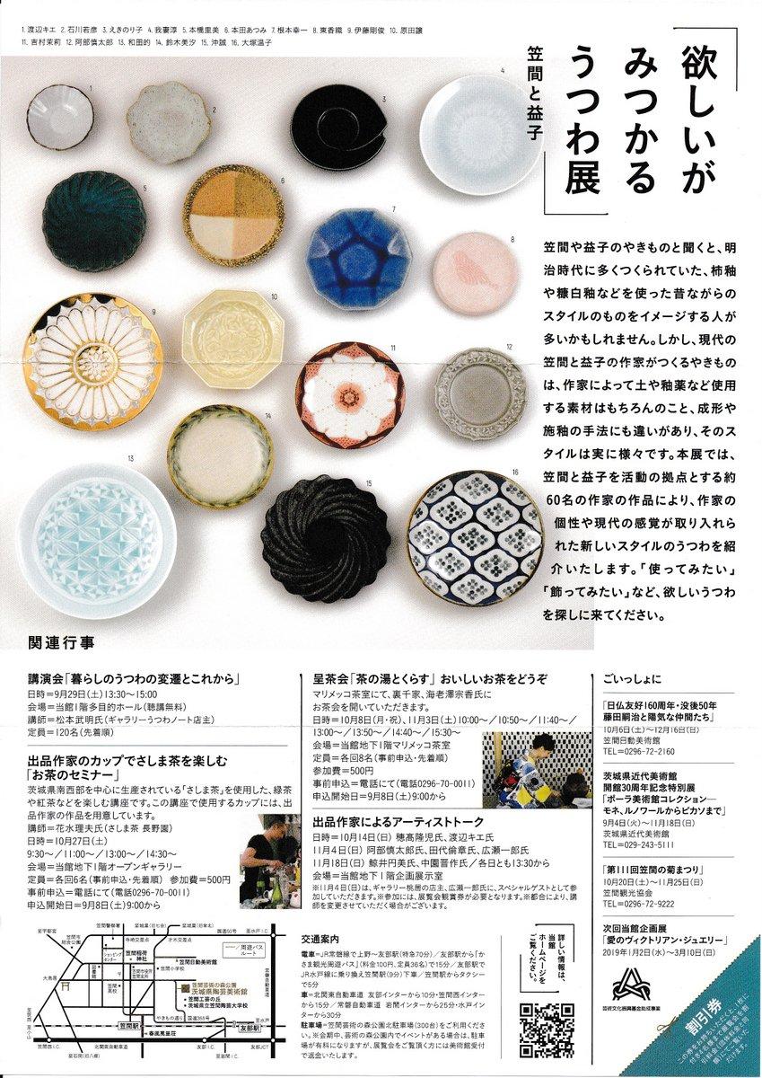 茨城県陶芸美術館の講演のお知らせ_d0087761_10431535.jpg