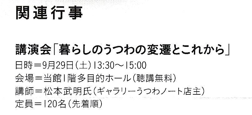 茨城県陶芸美術館の講演のお知らせ_d0087761_10432236.jpg