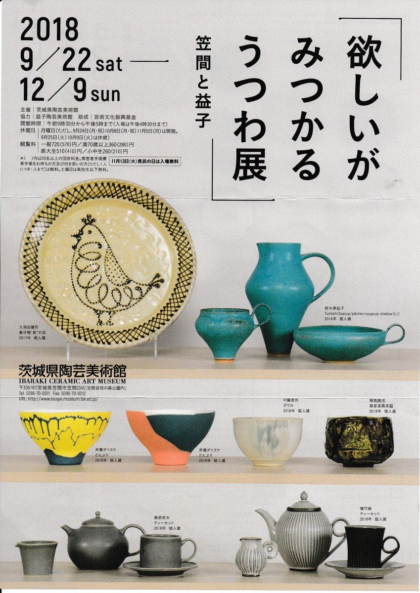 茨城県陶芸美術館の講演のお知らせ_d0087761_1043673.jpg
