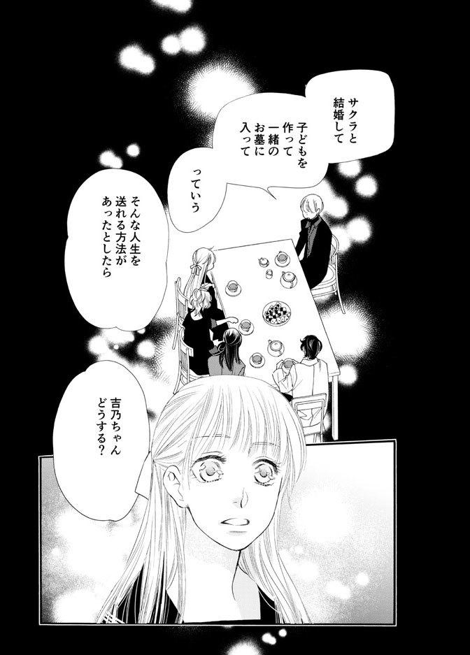 桜の花の紅茶王子第48話-1_a0342172_21195026.jpg
