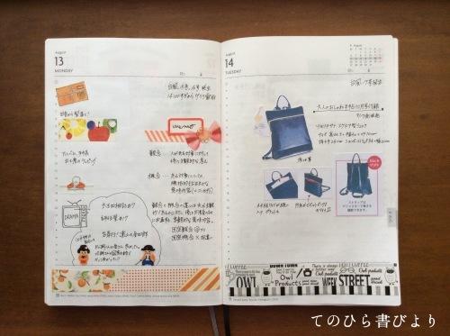 EDiT1日1P(8/13〜8/19)のピックアップページ_d0285885_11040493.jpeg