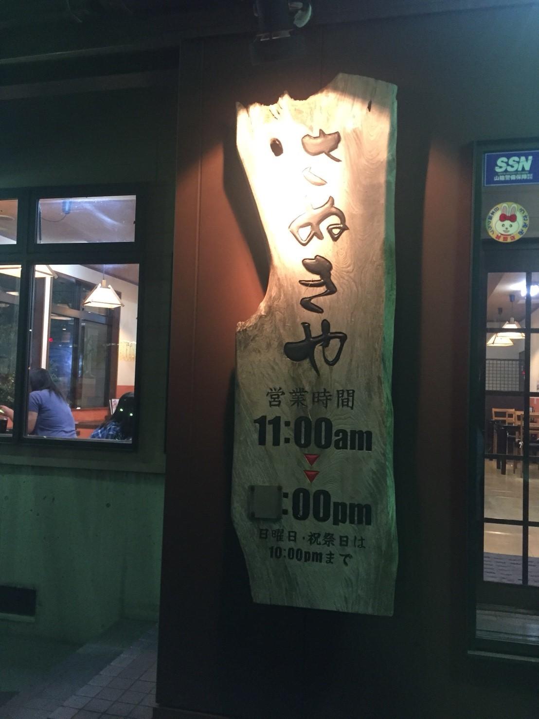 さぬきや 閉店_e0115904_04585307.jpg