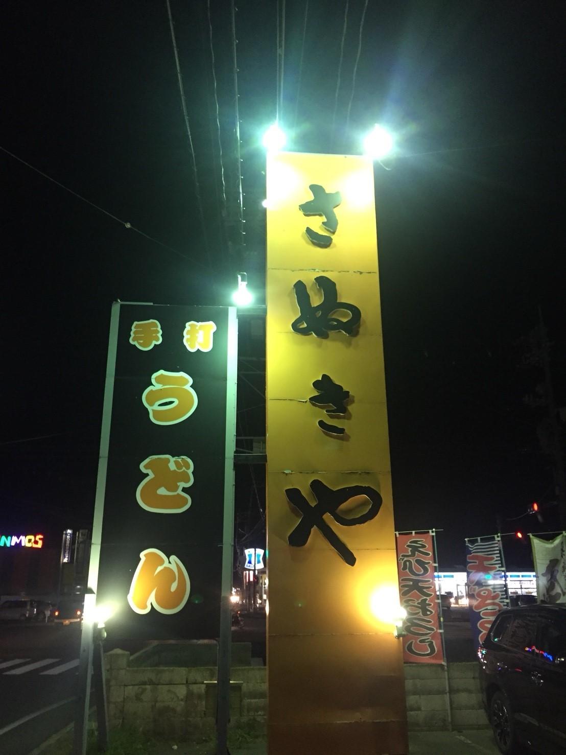 さぬきや 閉店_e0115904_04585463.jpg