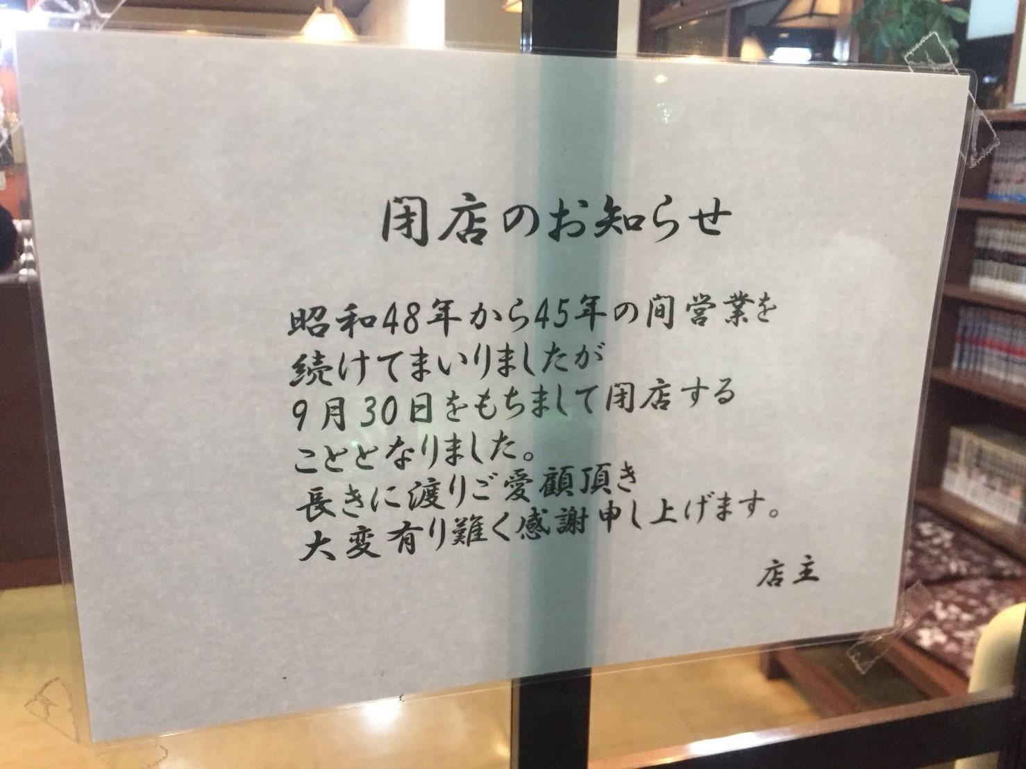 さぬきや 閉店_e0115904_05080154.jpg