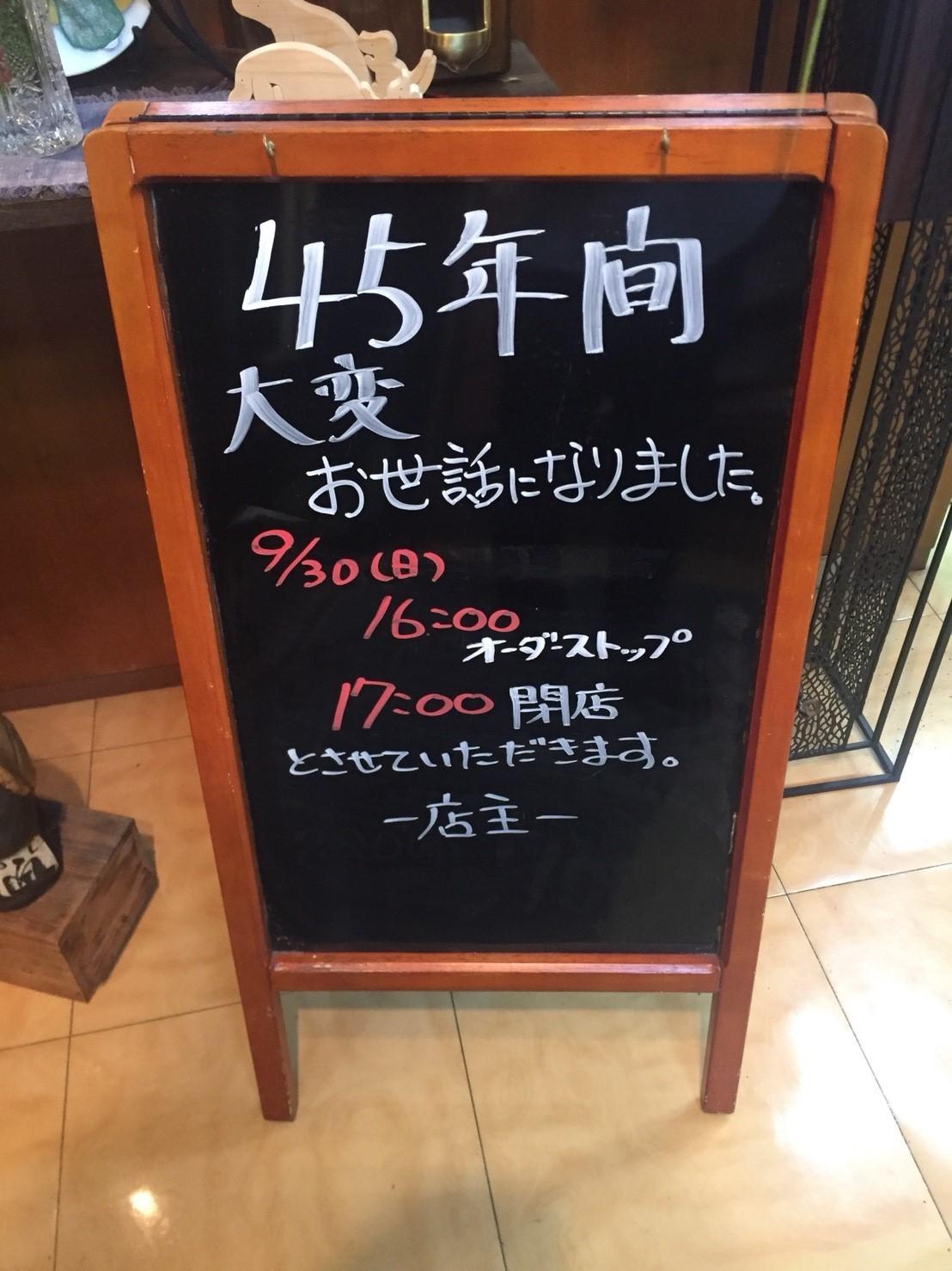 さぬきや 閉店_e0115904_05080169.jpg