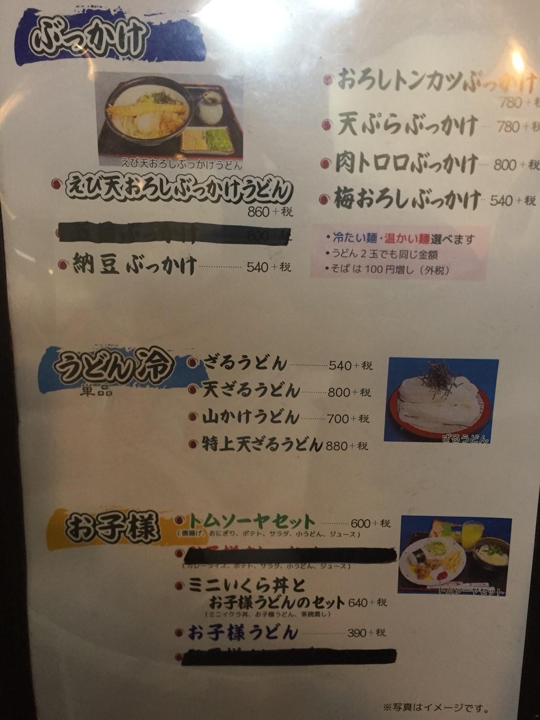 さぬきや 閉店_e0115904_05125733.jpg