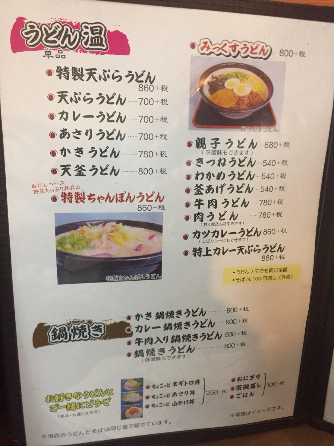 さぬきや 閉店_e0115904_05125826.jpg