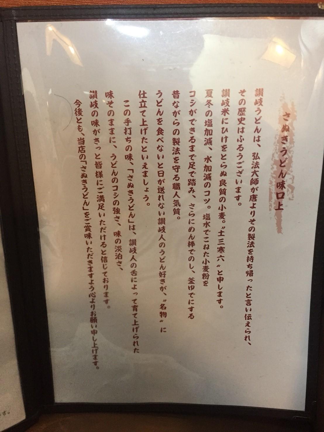 さぬきや 閉店_e0115904_05125828.jpg