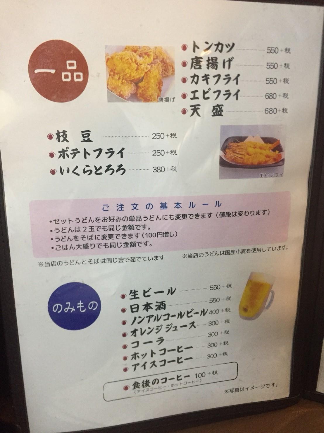 さぬきや 閉店_e0115904_05125854.jpg