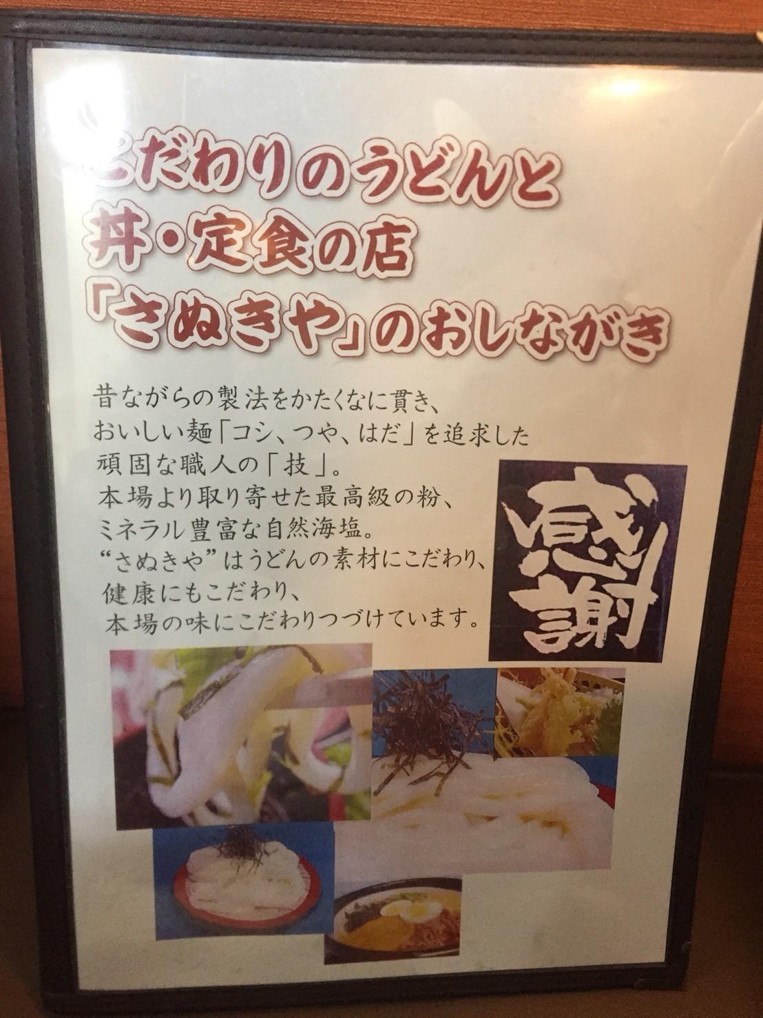 さぬきや 閉店_e0115904_05125981.jpg