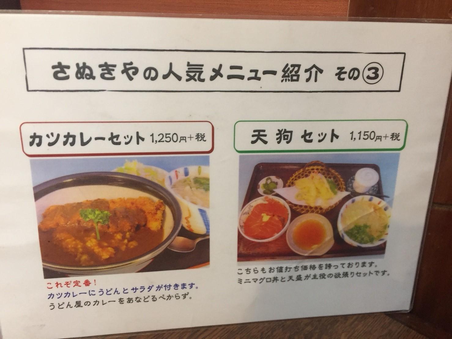 さぬきや 閉店_e0115904_05152744.jpg
