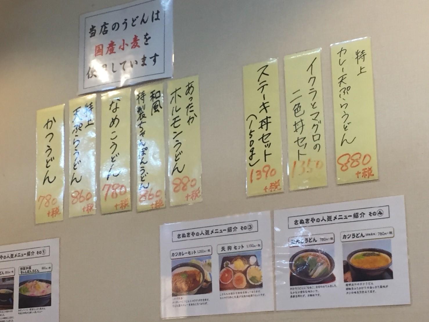さぬきや 閉店_e0115904_05160738.jpg
