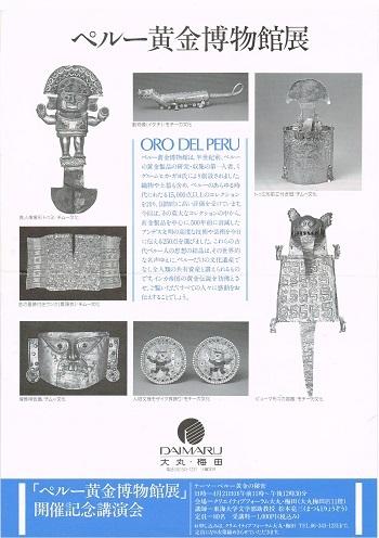 ペルー黄金博物館展_f0364509_11071491.jpg