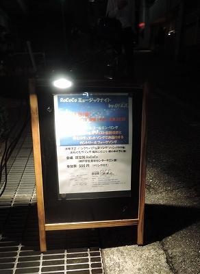 ミュージックナイトbyOYAJI~荻野信彦とゴールデン・リング~_f0223914_15253243.jpg