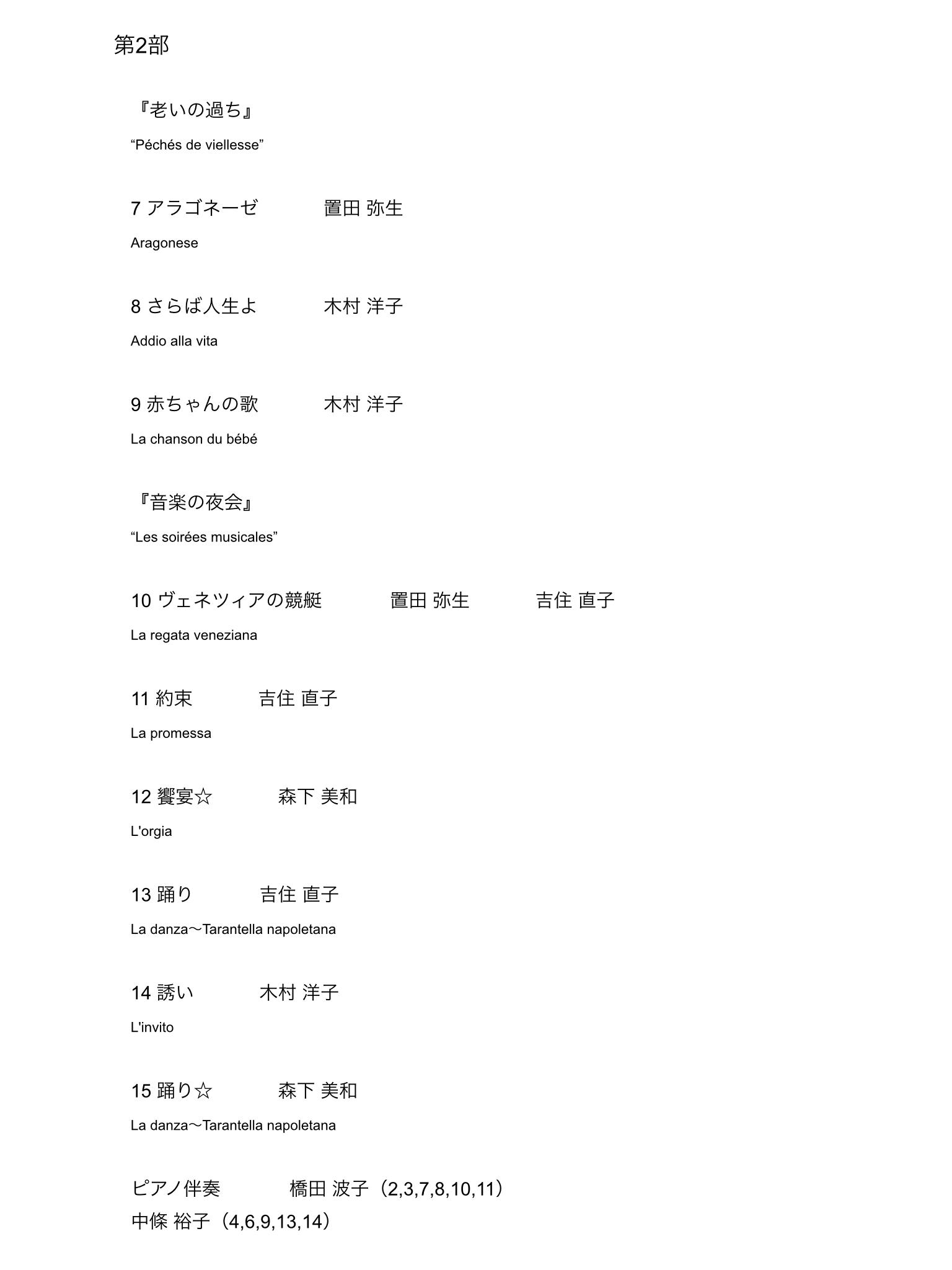 ロッシーニのコンサートが終わりました^ ^_f0064017_22352314.png