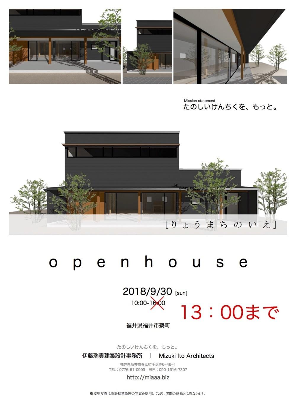 9/30(日)のオープンハウスは、台風接近のため、終了時刻を13時に変更させていただきます。_f0165030_17202457.jpg