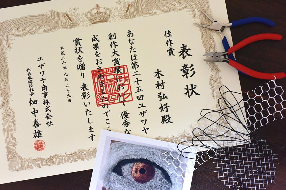第25回ユザワヤ創作大賞展〜佳作賞_b0175635_21290177.jpg