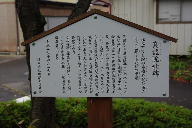 秋の信州の旅 2 江戸と加賀の中間点_d0043136_18203348.jpg