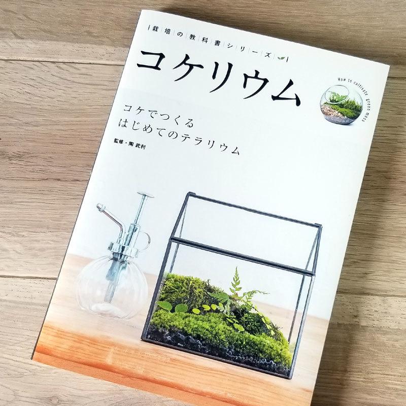 撮影協力させて頂いた書籍「コケリウム」が新発売されました。_d0376039_16314892.jpg
