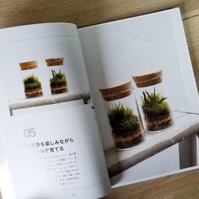 撮影協力させて頂いた書籍「コケリウム」が新発売されました。_d0376039_16350684.jpg