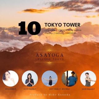 なんと!10月も決定しました! 東京タワーASAYOGAイベントのお知らせです♪_a0267845_20122842.jpg