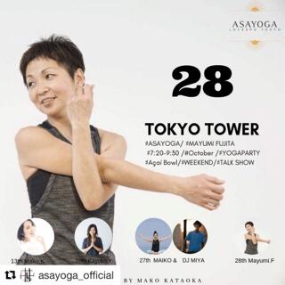 なんと!10月も決定しました! 東京タワーASAYOGAイベントのお知らせです♪_a0267845_20124921.jpg