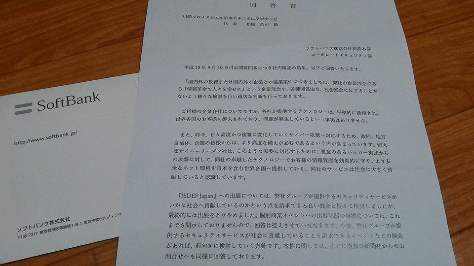 【報告】ソフトバンクから残念な回答書が届きました_a0336146_00243265.jpg