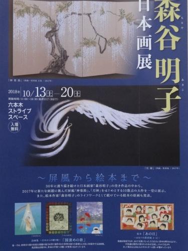 森谷明子日本画展_e0240147_11511326.jpg
