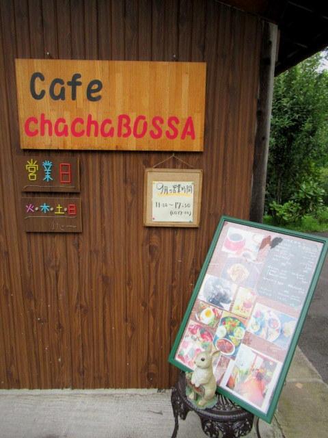 Cafe chacha BOSSA * キッチュでレトロな民家カフェでほっこり♪_f0236260_02544104.jpg
