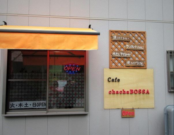 Cafe chacha BOSSA * キッチュでレトロな民家カフェでほっこり♪_f0236260_02551262.jpg