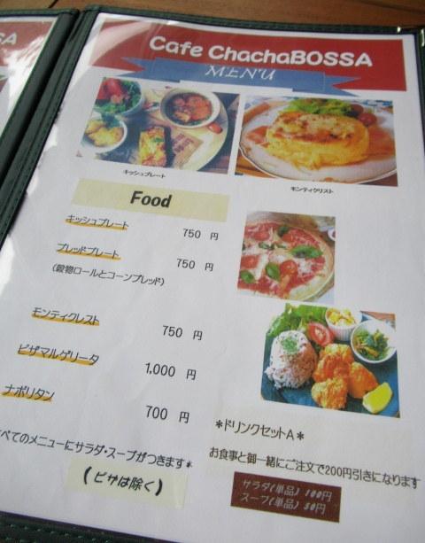 Cafe chacha BOSSA * キッチュでレトロな民家カフェでほっこり♪_f0236260_02580350.jpg