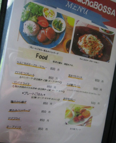 Cafe chacha BOSSA * キッチュでレトロな民家カフェでほっこり♪_f0236260_02582713.jpg
