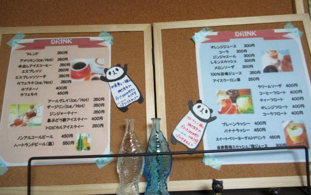 Cafe chacha BOSSA * キッチュでレトロな民家カフェでほっこり♪_f0236260_03014391.jpg