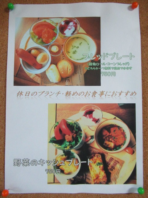Cafe chacha BOSSA * キッチュでレトロな民家カフェでほっこり♪_f0236260_03023686.jpg