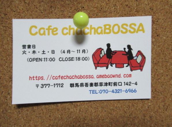 Cafe chacha BOSSA * キッチュでレトロな民家カフェでほっこり♪_f0236260_03043608.jpg