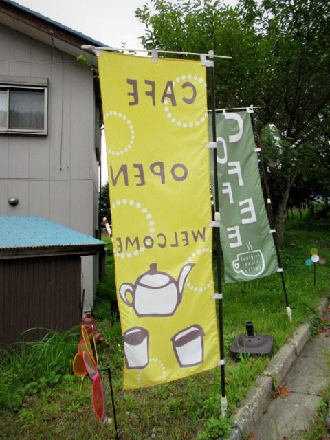 Cafe chacha BOSSA * キッチュでレトロな民家カフェでほっこり♪_f0236260_16510650.jpg