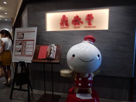 '18,9,29(土)旅友と東京グルメ散策!_f0060461_10355407.jpg