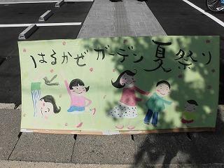京都生活 ~はるかぜガーデン桂川の夏祭り~_c0218368_11595963.jpg