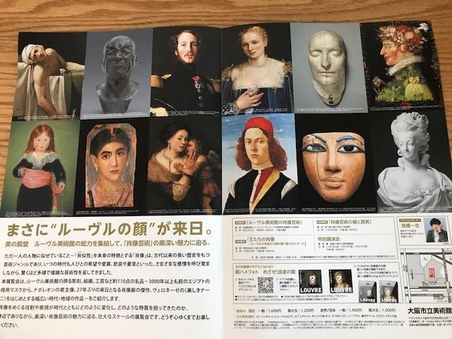 ルーブル美術館展_f0204295_12155827.jpg