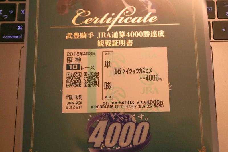 2018年9月29日 JRA通算4000勝_f0204898_22122030.jpg