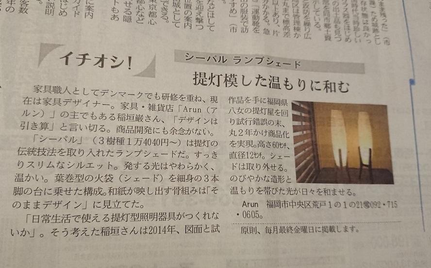 日経新聞夕刊にアルンが掲載されました。_f0271898_12485167.jpg