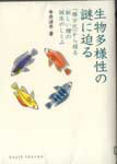 生物多様性の謎に迫る 寺井洋平_e0001808_11324554.jpg