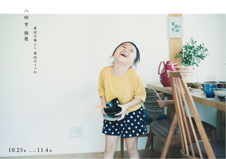 八田亨 個展 ー 普段の暮らし普段のうつわ ー_d0210537_16145802.jpg