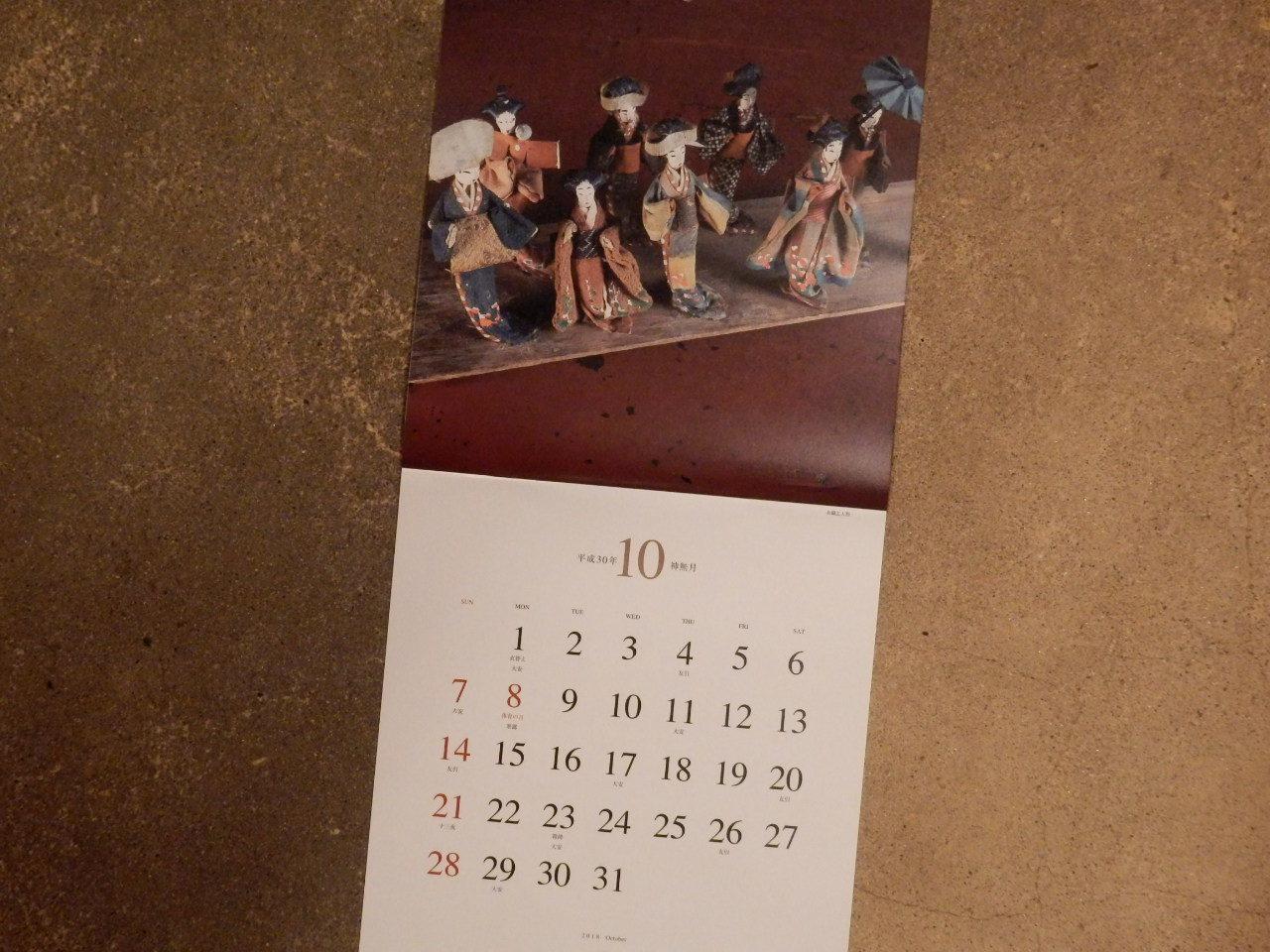お細工人形/神無月10月・2018幾一里カレンダーより_a0279738_19565553.jpg