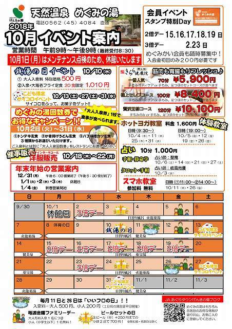 10月のイベント案内_c0141652_09410191.jpg