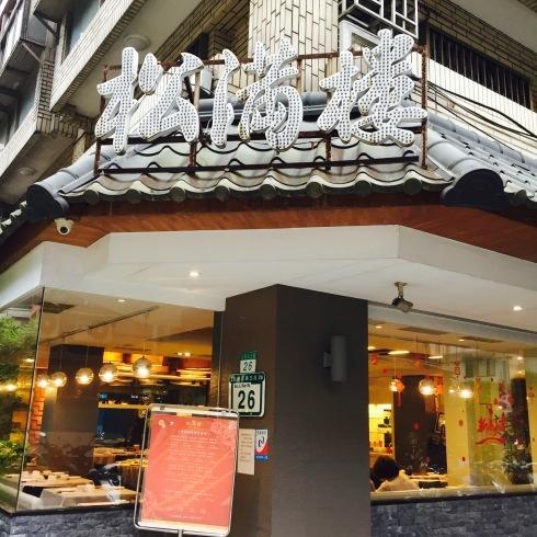 台北旅行 18 この旅で1番お気に入りになった「松満楼」_f0054260_11065294.jpg
