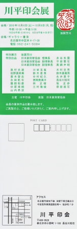 川平印会展_a0149565_00464337.jpg