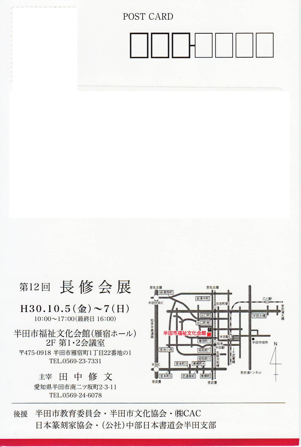 第12回 長修会展_a0149565_00464400.jpg