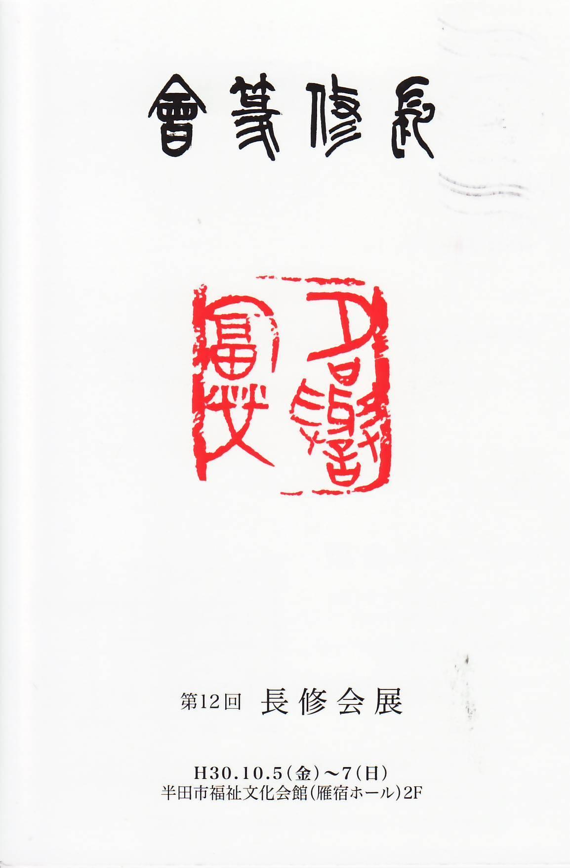 第12回 長修会展_a0149565_00464454.jpg